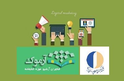 کارگاه آنلاین «استفاده از ابزارهای بازاریابی دیجیتال برای کتابخانه ها و مراکز اطلاع رسانی»