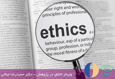 کارگاه آموزشی آنلاین «اخلاق در پژوهش»