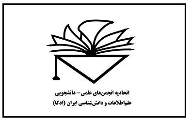 نتایج بررسی چکیدههای ارسالی به همایش حاکمیت اطلاعات اعلام شد