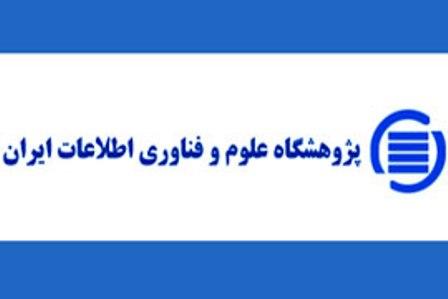 سخنرانی علمی «رتبهبندی حوزههای پژوهشی زبانشناسی رایانشی» در ایرانداک برگزار میشود