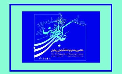 افزایش ۵۳ درصدی مشارکت مردم آذربایجانغربی در هفتمین جشنواره کتابخوانی رضوی