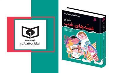 قصههای شب به چاپ بیستم رسید