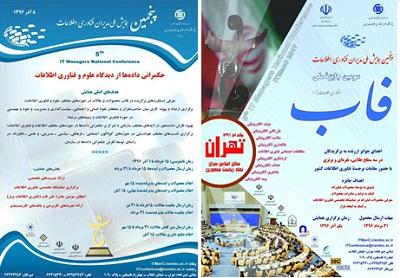 همکاری انجمن کتابداری و اطلاع رسانی ایران با همایش ملی مدیران فناوری اطلاعات