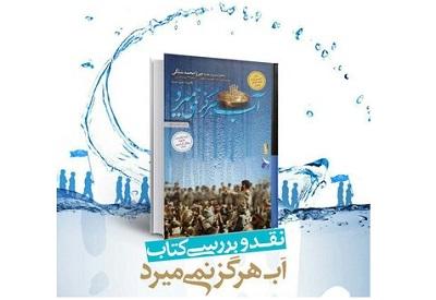 کتاب «آب هرگز نمیمیرد» نقد و بررسی میشود