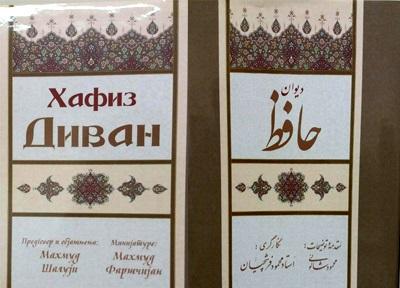 ترجمه دیوان حافظ به زبان صربی در تهران معرفی میشود
