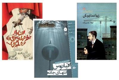 سه اثر ایرانی به فهرست افتخار دفتر بینالمللی کتاب برای نسل جوان 2018 راه یافت