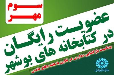 عضویت رایگان در کتابخانه های بوشهر بمناسبت بازگشایی مدارس و هفته دفاع مقدس