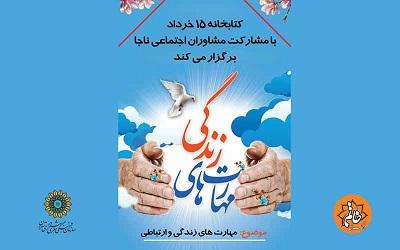 آموزش مهارت های زندگی در کتابخانه 15 خرداد