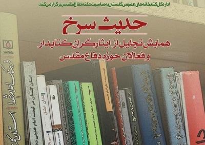 به همت اداره کل کتابخانههای عمومی استان گلستان همایش استانی حدیث سرخ برگزار می شود