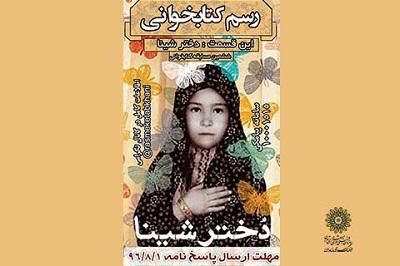 مسابقه کتابخوانی «دختر شینا» در خاوران