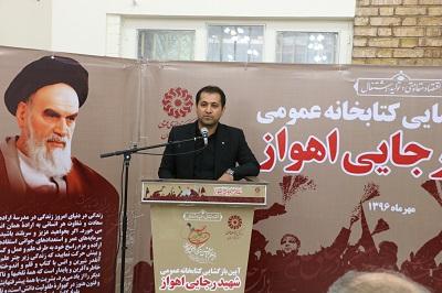 کتابخانه عمومی شهید رجایی اهواز بازگشایی و به بهره برداری رسید
