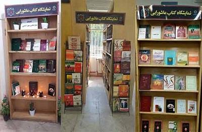 نمایشگاه کتاب عاشورایی در کتابخانه های منطقه 5