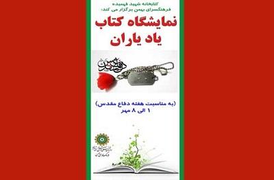 نمایشگاه کتاب «یادیاران» در فرهنگسرای بهمن برپا شد