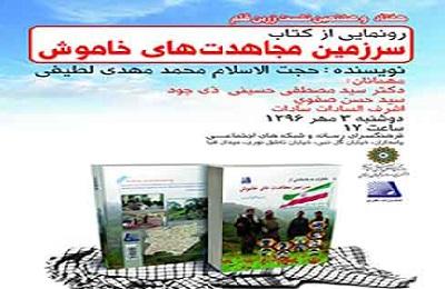 کتاب «سرزمین مجاهدت های خاموش» در فرهنگسرای رسانه رونمایی میشود