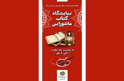 نمایشگاه کتاب عاشورایی در فرهنگسرای بهمن