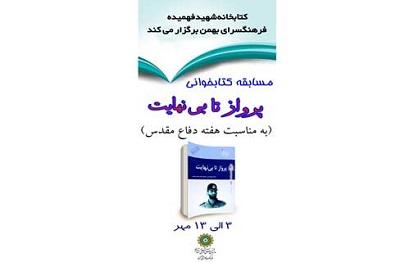 مسابقه کتابخوانی «پرواز تا بی نهایت» در فرهنگسرای بهمن