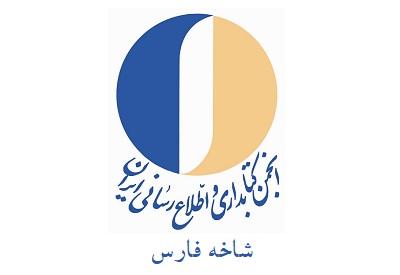 کارگاه های آموزشی انجمن علمی کتابداری شاخه فارس