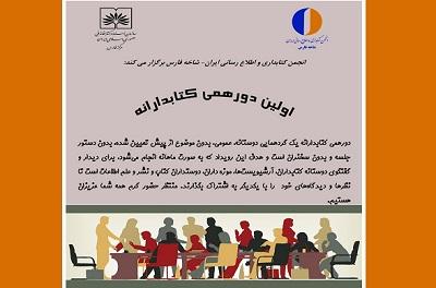اولین دورهمی کتابدارانه در شیراز