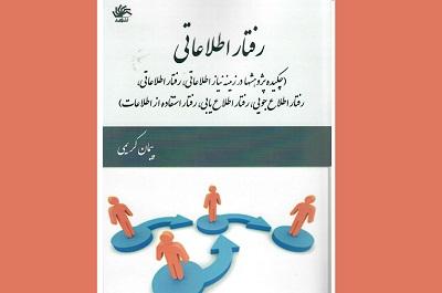کتاب «رفتار اطلاعاتی: چکیده پژوهشها» اثر کتابدار مریوانی روانه بازار نشر شد