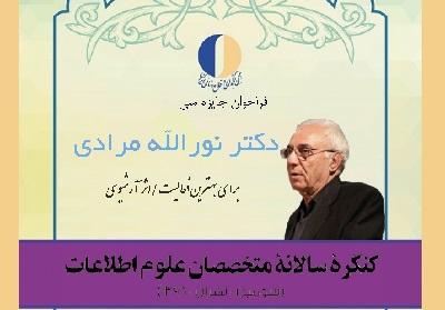 فراخوان دومین دوره «جایزه ملی دکتر نورالله مرادی»