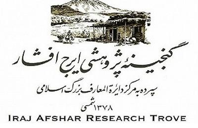 مراسم اعطای چهارمین دورۀ جایزۀ گنجینۀ پژوهشی ایرج افشار برگزار می شود