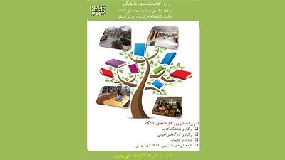 25 مهر، روز کتابخانههای دانشگاه شهید بهشتی