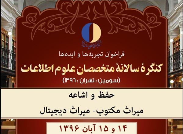 آغاز ثبت نام حضور در سومین کنگره متخصصان علوم اطلاعات ایران (آبان 96)