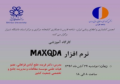 کارگاه آموزشی « آموزش نرم افزار MAXQDA» برگزار می شود