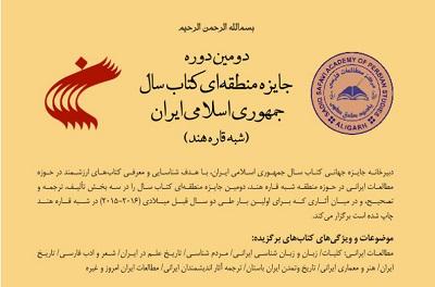 دومین دوره جایزه منطقهای کتاب سال جمهوری اسلامی ایران فراخوان داد