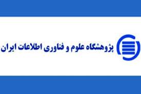 سخنرانی علمی «اهمیت و ضرورت حاکمیت داده در توسعه اینترنت اشیاء» برگزار میشود