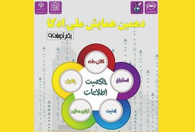 دهمین همایش ادکا با عنوان «حاکمیت اطلاعات» برگزار می شود