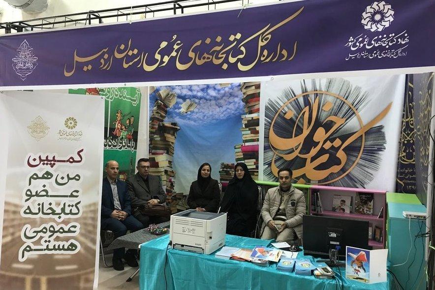 کتابخانههای عمومی استان اردبیل، میزبان برنامههای متنوع فرهنگی شدند