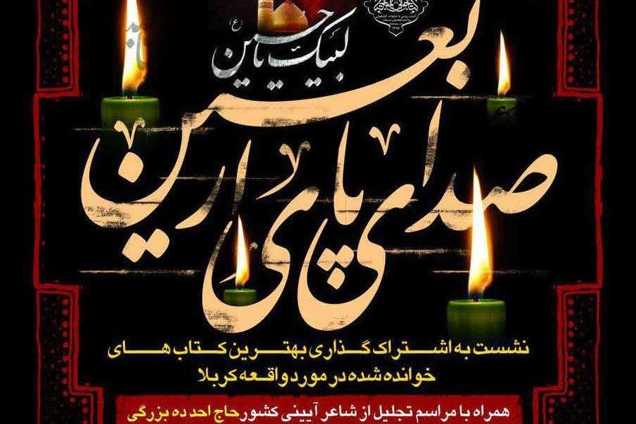 نشست کتابخوان «صدای پای اربعین» در کتابخانه عمومی ابوریحان شیراز برگزار شد