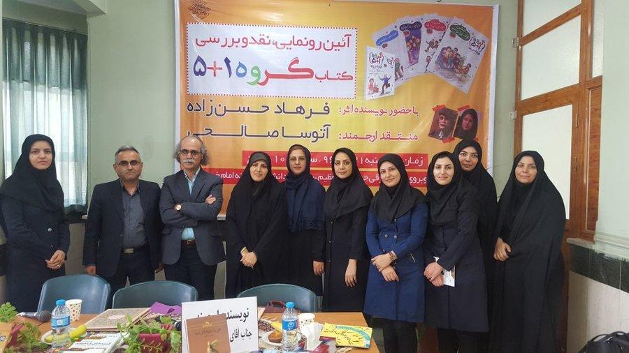 مراسم رونمایی کتاب «گروه ۱+۵» در کتابخانه امام خمینی(ره) برگزار شد