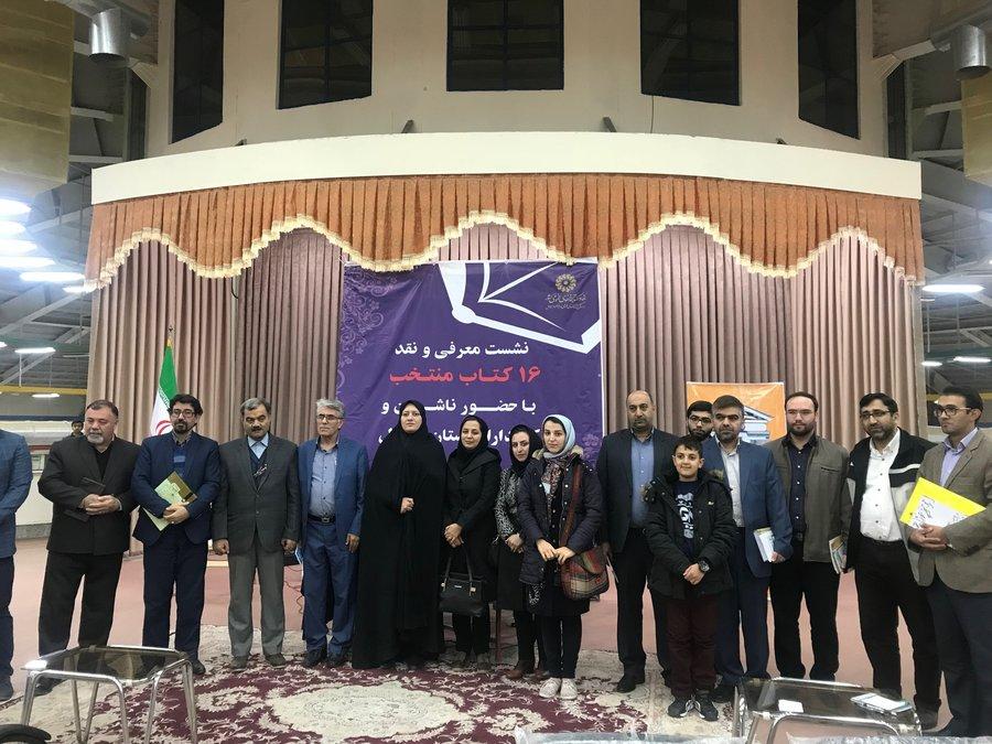 برگزاری نشست معرفی و نقد ۱۶ کتاب منتخب ناشران اردبیلی در نمایشگاه کتاب اردبیل