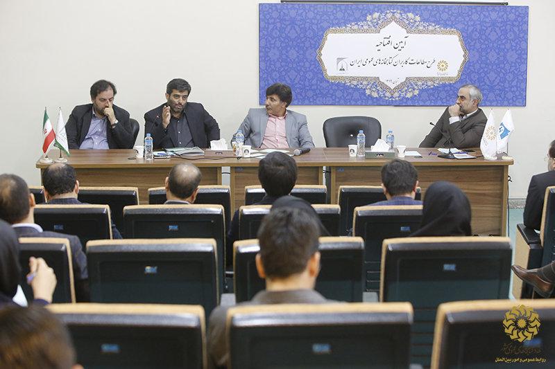 مراسم افتتاحیه طرح «مطالعات کاربران کتابخانههای عمومی» برگزار شد.
