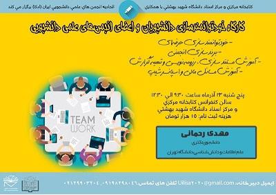 برگزاری کارگاه خودتوانمند سازی دانشجویان و اعضای انجمنهای علمی دانشجویی