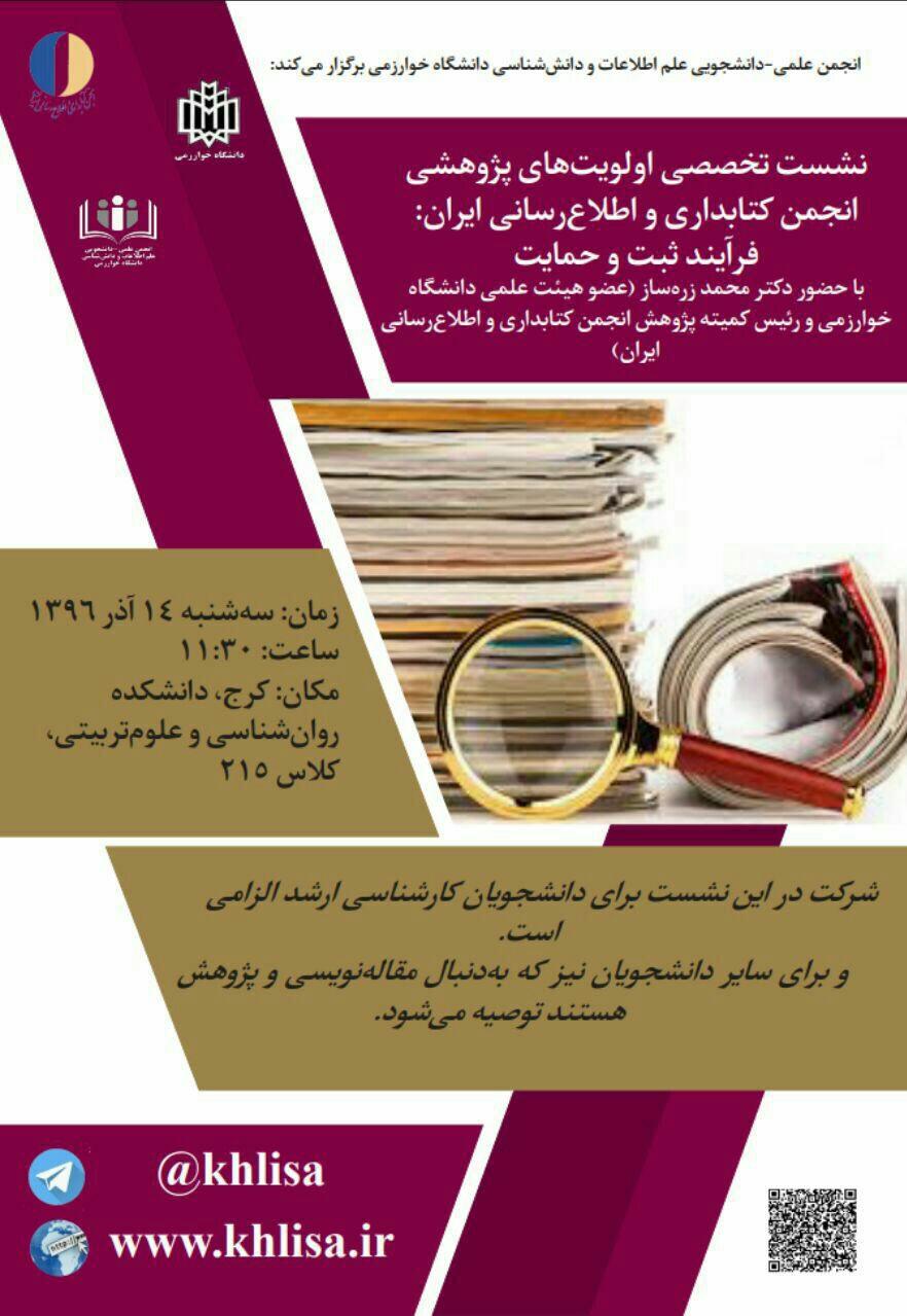 سومين نشست اولویت های پژوهشی انجمن كتابداری و اطلاع رسانی ايران برگزار می شود