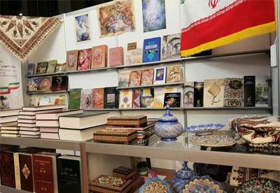 معرفی مكتوبات فرهنگی ایران در نمایشگاه کتاب صوفیه
