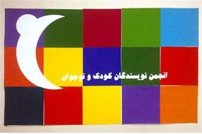 انجمن نویسندگان کودک شب یلدا از سوسن طاقدیس تقدیر می کند