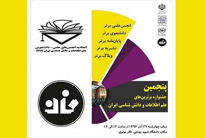 پنجمین جشنواره دانشجویی برترین های سال رشته علم اطلاعات و دانش شناسی ایران برگزار می شود