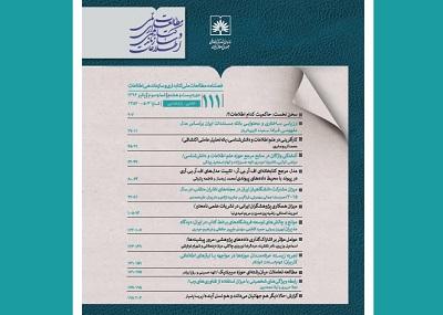 انتشار صد و یازدهمین شماره نشریه مطالعات ملی کتابداری و سازماندهی اطلاعات