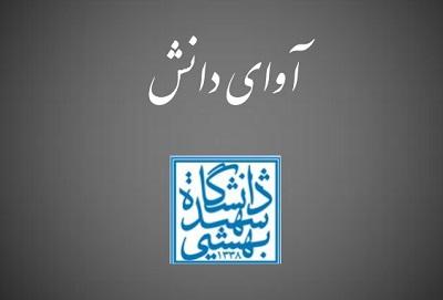 شماره 17 و 18 نشریه «آوای دانش» منتشر شد