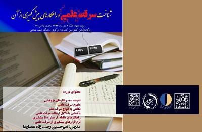 کارگاه «شناخت سرقت علمی و راهكارهای پیشگیری از آن» برگزار می شود