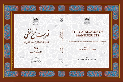 جلد 31 کتاب «فهرست نسخ خطی کتابخانه ملی ایران» منتشر شد