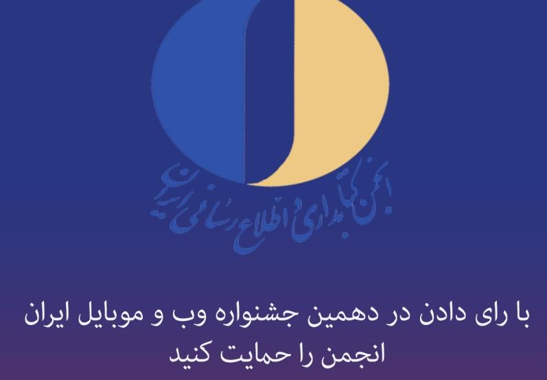 شرکت انجمن کتابداری و اطلاع رسانی ایران در دهمین جشنواره وب و موبایل ایران