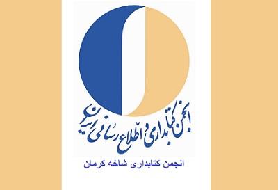 جلسه هئیت مدیره انجمن کتابداری شاخه کرمان برگزار شد