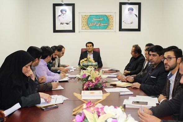 جلسه شورای اداری کتابخانههای عمومی چهارمحال و بختیاری برگزار شد