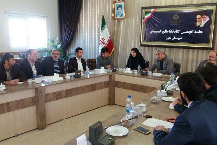 جلسه انجمن کتابخانههای عمومی نمیناستان اردبیل برگزار شد