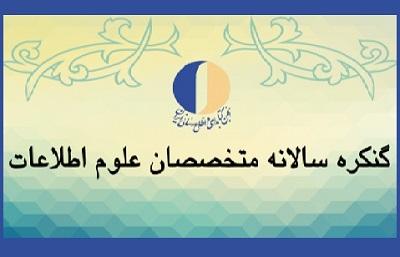 بیانیه انجمن علمی کتابداری و اطلاع رسانی ایران درباره موضوع کنگره چهارم